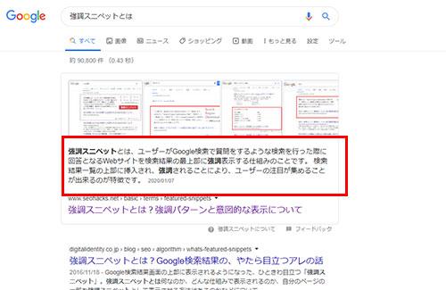 SEO コンテンツマーケティング オンラインセミナー ユウキノイン 検索対策 強調スニペット