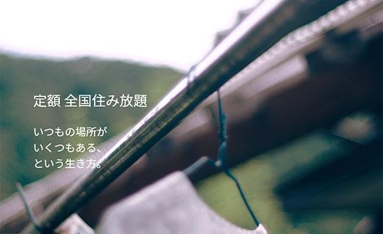 日本サブスクリプションビジネス大賞 優秀賞 ADDress 日本サブスクリプションビジネス振興会
