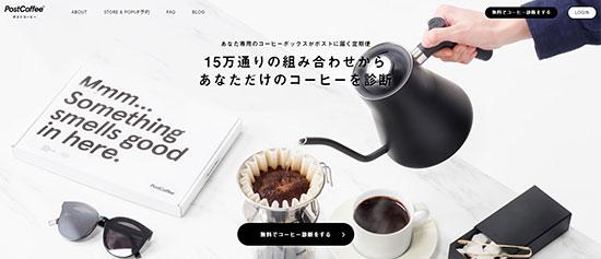 日本サブスクリプションビジネス大賞 優秀賞 PostCoffee 日本サブスクリプションビジネス振興会