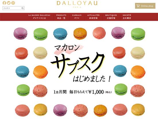 日本サブスクリプションビジネス大賞 優秀賞 マイマカ 日本サブスクリプションビジネス振興会