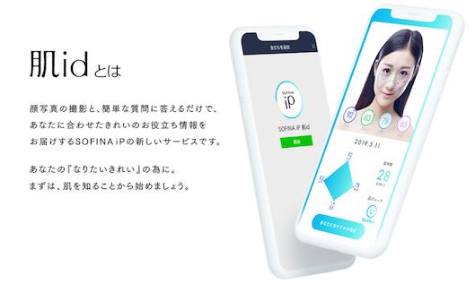 花王が提供する肌診断サービス「肌id」