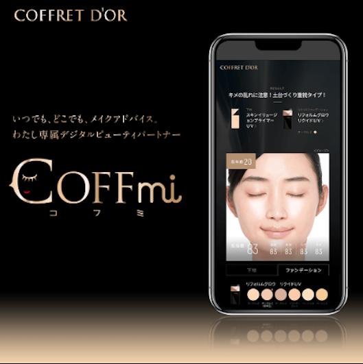 「COFFmi」が提供しているバーチャルメイクのイメージ