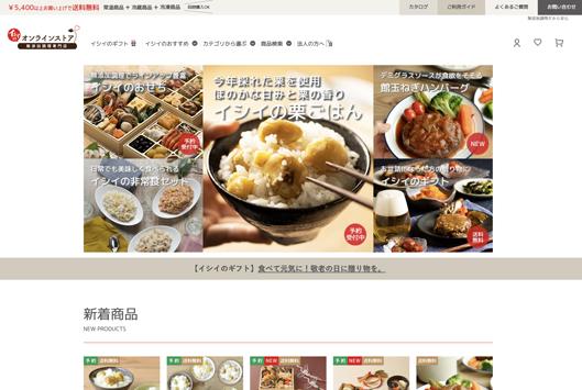 「イシイのオンラインストア | 石井食品公式通販サイト」