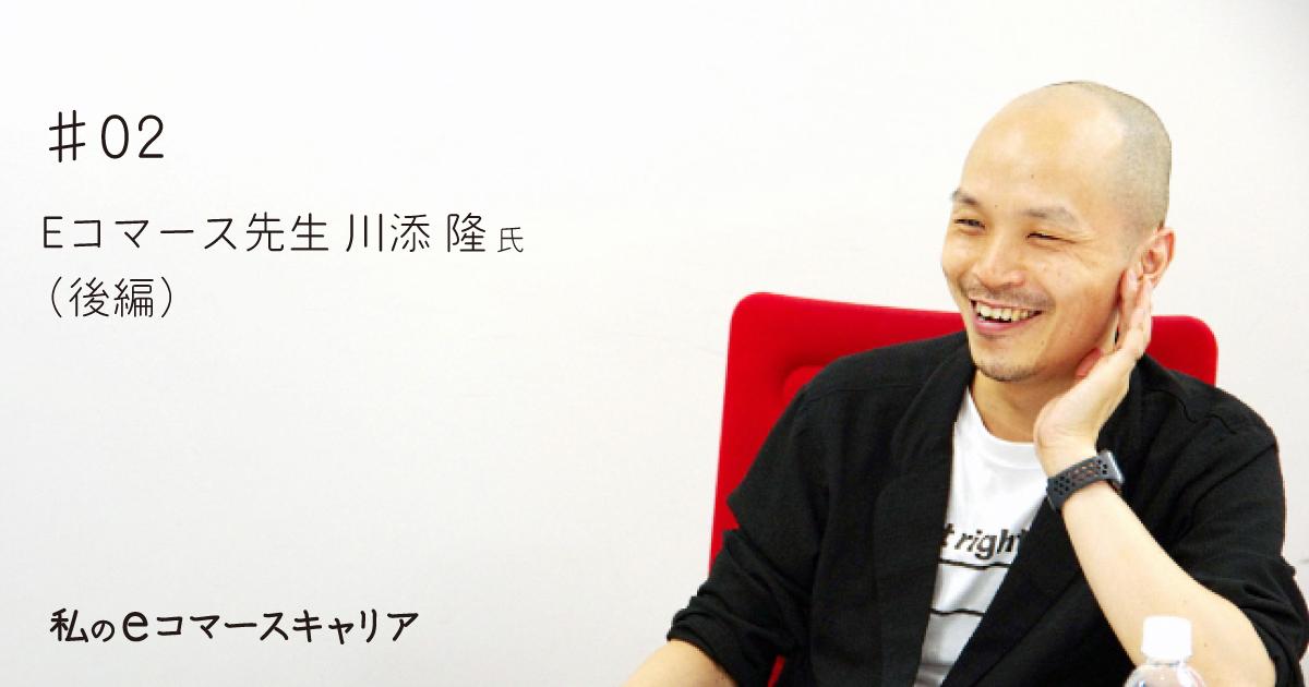 「Eコマース先生」として個人の活動を行い、ビジョナリーホールディングス(メガネスーパーのグループを運営する親会社)取締役CDO兼CIOを務める川添隆氏