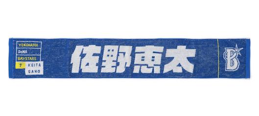 横浜DeNAベイスターズのタオル