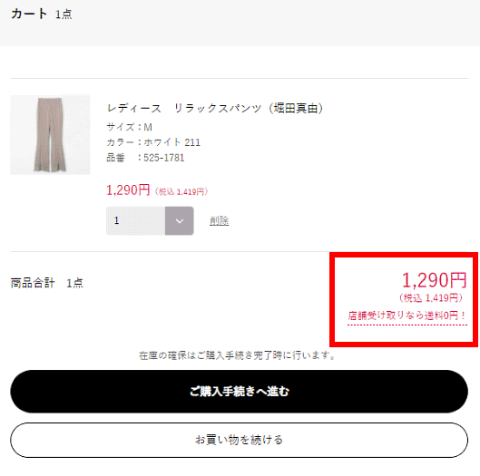 「しまむらオンラインストア」のショッピングカートの画像。赤枠内で「店舗受け取りなら送料0円!」と表記している