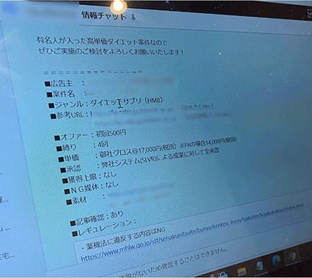 通販新聞 アフィリエイト アドネットワーク 大阪府警 アフィリエイト摘発