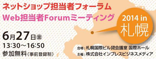 ネットショップ担当者フォーラム+Web担当者フォーラムミーティングin札幌 2014年6月27日(金) 13:30~17:00(受付開始13:00)札幌国際ビル貸会議室 国際ホール