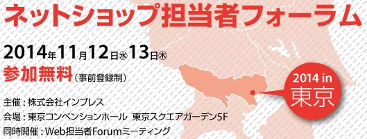 第3回 ネットショップ担当者フォーラム2014 2014年11月12日(水)・13日(木) 会場:東京コンベンションホール(東京スクエアガーデン 5F)