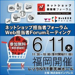 ネットショップ担当者フォーラム2015 in 福岡/Web担当者Forumミーティング2015 in 福岡
