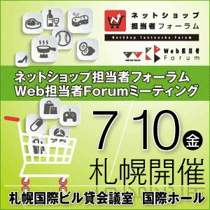 ネットショップ担当者フォーラム2015 in 札幌/Web担当者Forumミーティング2015 in 札幌