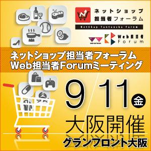 ネットショップ担当者フォーラム2015 in 大阪/Web担当者Forumミーティング2015 in 大阪