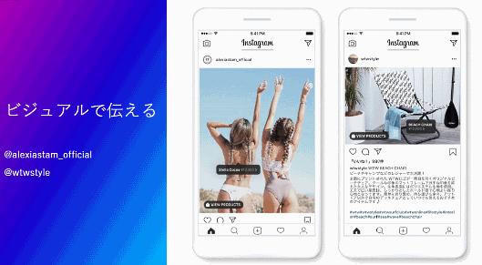 Instagramをビジネスでうまく活用するコツはビジュアルで伝える