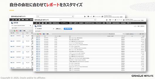 日本オラクル オラクル oracle NetSuite 業務効率化 NetSuiteは自社の使用に合わせてレポートをカスタマイズできる