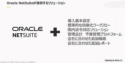 日本オラクル オラクル oracle NetSuite 業務効率化 Oracle NetSuite SuiteSuccessの機能
