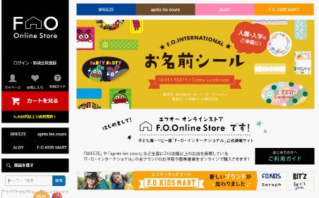 F・O・インターナショナルのECサイト