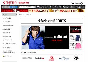 マガシークが「d fashion」内に開設した「d fashionスポーツ」