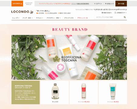 ロコンドが化粧品を取り扱うECサイト「ロコンド ビューティページ(仮)」は2月20日にスタート
