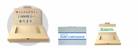 ダイワコーポレーションが提供する「ECパケット」