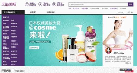 アイスタイルの中国向けECサイト「@cosme官方海外旗艦店」