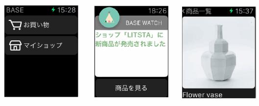 BASEにApple Watch対応アプリを追加