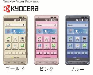 KDDIとショップチャンネルがテレビ通販で販売するauのシンプルスマートフォン「ベイシオ」
