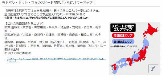 ヨドバシカメラが無料の当日配送サービスを九州地域に拡大