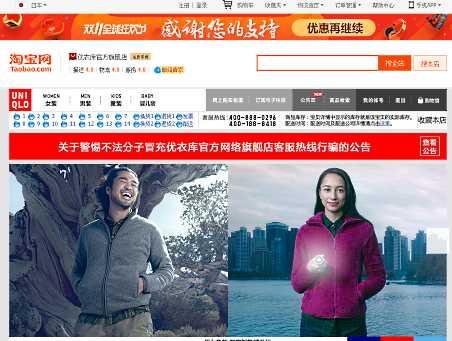 ユニクロは「独身の日」に115億円以上の売り上げを達成