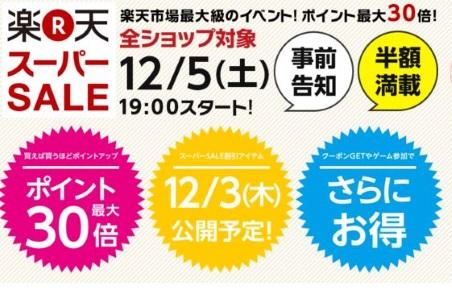 楽天スーパーセールを12月5日から開催