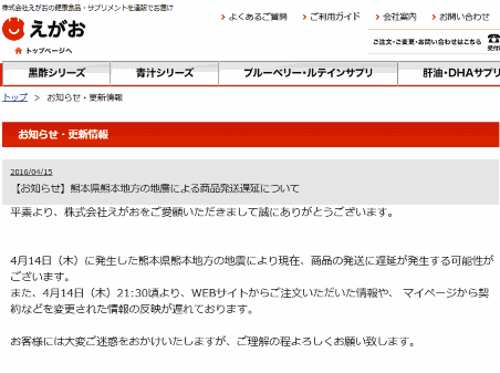 熊本県の大地震で九州地方の通販・ECに影響も。荷物の配送・集荷に遅延の可能性。えがおの通販業務に影響も