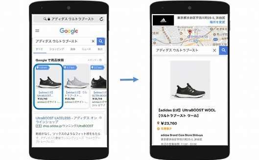 アディダス ジャパンはGoogleが提供する「ローカル在庫広告」を導入
