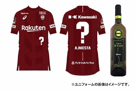 イエニスタの名前を冠したワインとユニフォームを京橋ワインが販売