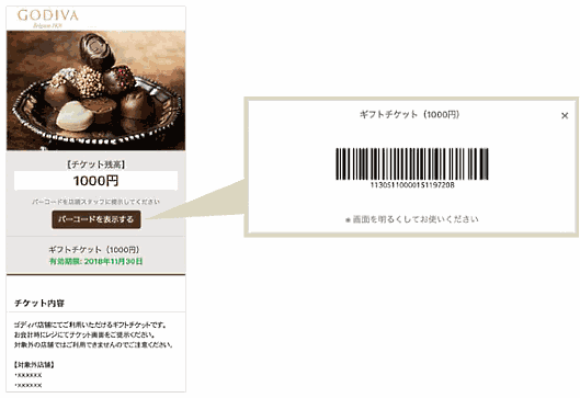 ゴディバジャパンはスマートフォンで購入して店頭で利用できるデジタル型の「Eギフト」と、プラスチック型のギフトカード「ゴディバ ギフトカード」の販売をスタート