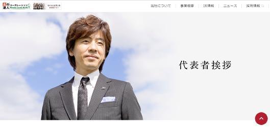 北の達人コーポレーションはこのほど、9月6日に北海道内で発生した「北海道胆振東部地震」の被災地支援のために、木下勝寿社長が合計1億円を寄付すると発表