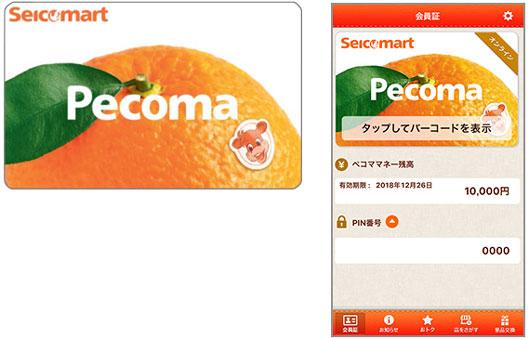 「ペコマ」カードのデザイン(左)とアプリ画面(右)
