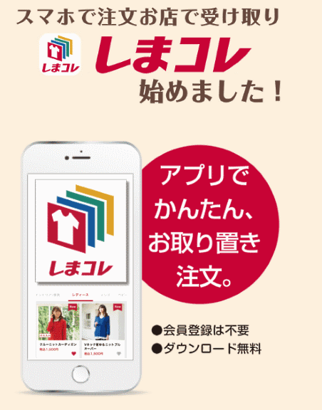 しまむらは、商品の店頭取置予約を行えるアプリ「しまコレ」をスタート