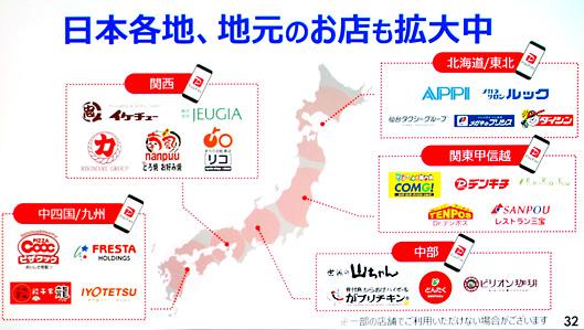 日本各地、地元のお店も拡大中