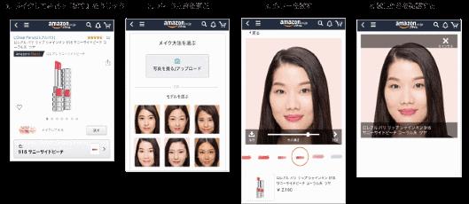 アマゾンジャパンはメーキャップ製品の使用イメージをバーチャルで試せる新機能「バーチャルメイク」をAmazon.co.jpのモバイルサイトとショッピングアプリに導入
