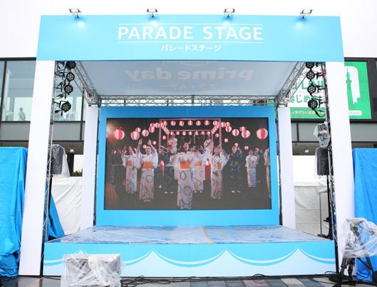 「プライムのある暮らし」パレードステージ