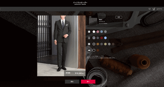 紳士服のAOKIは7月25日から、店舗のみで対応していたパーソナルオーダースーツの販売をECでも受け付ける