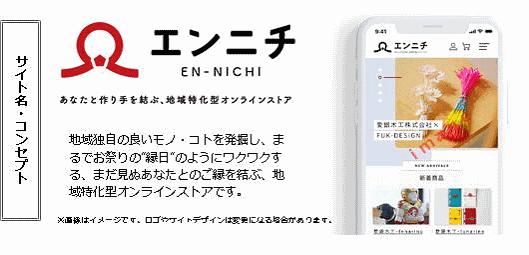 ふくおかフィナンシャルグループが提供する地域版ECモール「エンニチ」