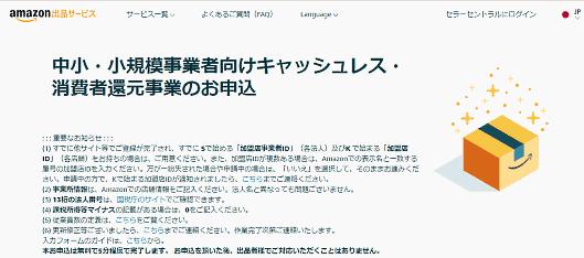 アマゾンジャパンは8月2日、「平成31年度キャッシュレス・消費者還元事業」の「キャッシュレス加盟店管理事業者」として登録決定された