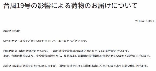 大型で猛烈な台風19号の日本列島接近に伴い、ヤマト運輸は10月8日、一部の地域で荷物のお届けに遅れが生じる可能性があると公表