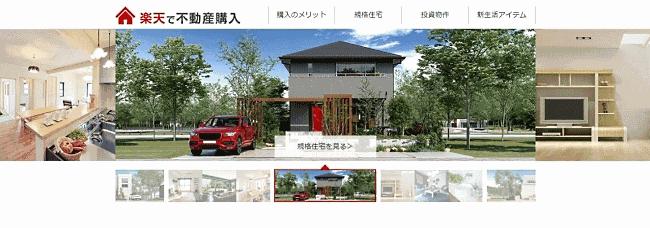 楽天は10月16日、「楽天市場」に住宅・不動産ジャンルを新設した。戸建て住宅や投資用不動産を取り扱うショップが出店する