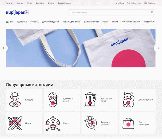 いつも.はロシア向けの越境ECサイト「kupijapan」を開設