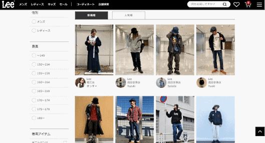 リー・ジャパンは12月、実店舗の販売スタッフがコーディネート画像をECサイトに投稿し、コンテンツ経由で購入ページへユーザーを誘導する取り組みを開始