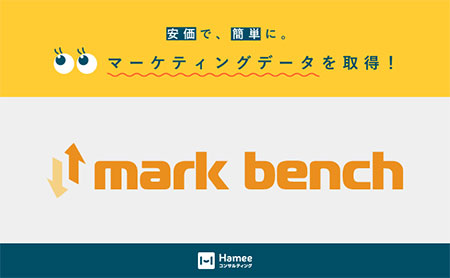 Hamee ネクストエンジン mark bench Hameeコンサルティング ECリサーチツール