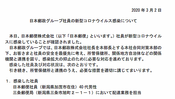 県 新潟 コロナ 感染