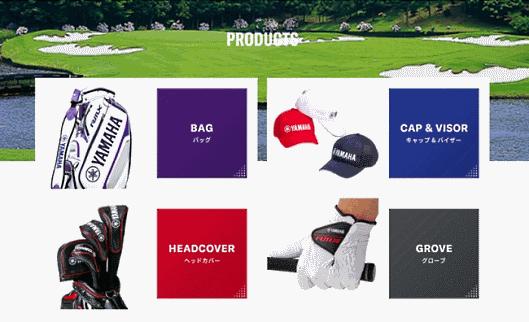 ヤマハは6月29日、ゴルフアクセサリー全商品を扱うメーカー直販サイト「ヤマハ ゴルフオンラインストア」を開設