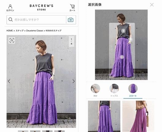ECサイト「ベイクルーズストア」に、顧客が欲しい商品画像(雑誌画像など)をAI(人工知能)で認識し、類似商品を「ベイクルーズストア」内から検索できる新機能を導入